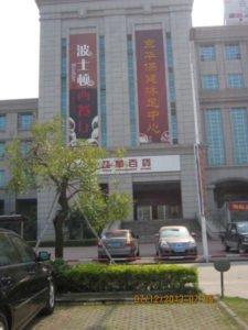 Szkolenie W Hong Kong I Macau (01-12 Grudnia 2013)